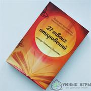 27 твоих откровений Метафорические карты  купить в Казахстане