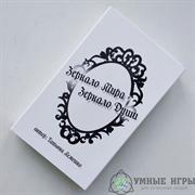 Зеркало мира Зеркало души Метафорические карты купить в Казахстане