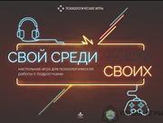 Свой среди своих Психологическая игра для подростков купить в Казахстане