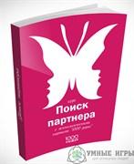 Поиск партнера Электронная книга