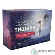 Тишина Метафорические карты проработка страхов купить в Казахстане