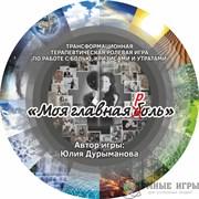 Моя главная Р(Б)оль Трансформационная терапевтическая ролевая игра купитьв Казахстане