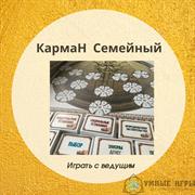Играть КармаН семейный с игропрактиком