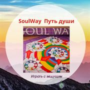 Играть Путь души Soul Way с игропрактиком