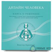 Дизайн человека Книга о решениях Бодиграф Купить в Казахстане