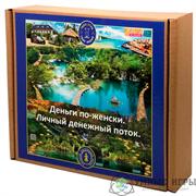 Деньги по-женски Личный денежный поток трансформационная игра Купить в Казахстане
