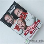 Ж*па: инструкция по выходу К Довлатов купить книгу в Казахстане