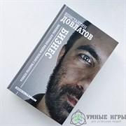 Бизнес Законы, которые видны только с высоты успеха  К Довлатов купить книгу в Казахстане