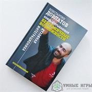 Книга, открывающая безграничные возможности к Довлатов купить книгу в Казахстане