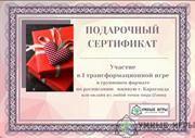 Именной Подарочный сертификат на 1 игру
