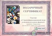 Именной Подарочный сертификат на индивидуальную игру
