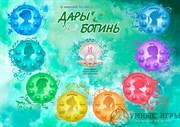 Дары богинь Трансформационная игра Купить в Казахстанее
