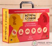 Встреча с собой трансформационная игра купить в Казахстане