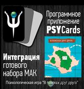 В поисках друг друга Модуль для PsyCards