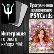 Женское счастье Модуль для PsyCards