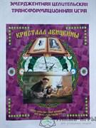 Кристалл Авиценны Эмерджентная целительская  трансформационная игра купить в Казахстане