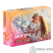 Он и Она Метафорические карты Купить в Казахстане