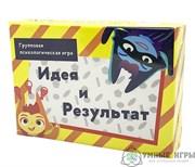 Идея и результат трансформационная игра купить в Казахстане