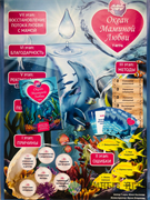 Океан маминой любви психологическая трансформационная игра купить в Казахстане