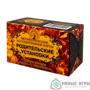 Родительские установки метафорические карты купить в Казахстане