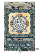 Игропрактик на миллион книга-тренинг  купить в Казахстане России