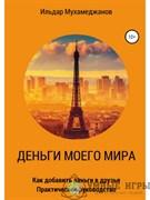 Деньги моего мира Мир моих денег Ильдар Мухамеджанов