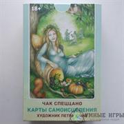 Самоисцеление метафорические карты Чак Спеццано купить в Казахстане
