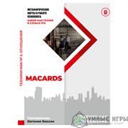 Отношения МАК техники в схемах купить в Казахстане