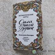Сила дикой души метафорические карты купить в Казахстане