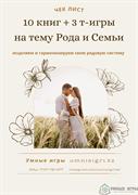 Чек-лист 10 книг на тему Рода и семьи