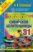 Заговоры сибирской целительницы  Выпуск 31
