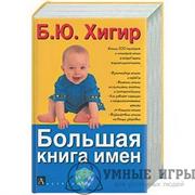 Большая книга имен