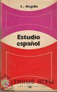 Начальный курс испанского языка