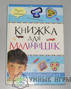 Книга Книжка для мальчишек Энциклопедия обо всем на свете