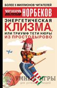 Энергетическая клизма, или Триумф тети Нюры из Простодырово