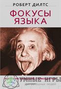Фокусы языка :Изменение убеждений с помощью НЛП