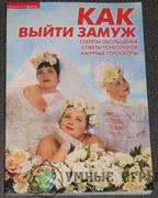 """Как выйти замуж """" Секреты обольщения,Советы психологов, Амурные гороскопы"""