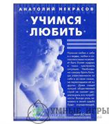 """Учимся любить + CD Аудиокнига """"Материнская любовь"""""""