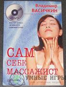Сам себе массажист +DVD