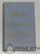 Русско - Английский Словарь