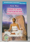 Тибетские упражнения  для начинающих