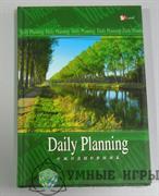 Ежедневник  Daily Planinng полудатированный