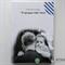 Рабочая тетрадь «Я прощаю тебя, Папа»