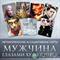 Мужчина глазами художника метафорические карты купить в Казахстане